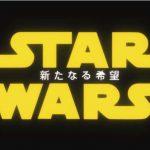 E se George Lucas fosse stato un animatore giapponese?