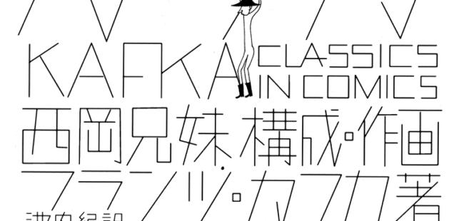 La metamorfosi tra i Nishioka e Kafka