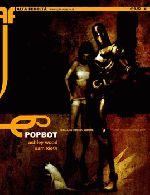 Popbot #1