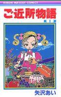 Mikako sulla copertina di Gokinjo Monogatari