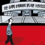 Pyongyang: Guy Delisle in Corea del Nord (con George Orwell)
