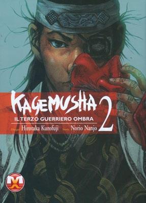 Kagemusha #2