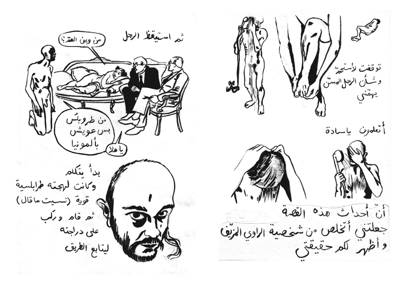 Vedo il mondo con gli occhi e lo disegno con le dita - Barrack Rima, la realtà, l'Io, Lui e gli altri