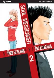 Soul Messenger #1-2 (Fujisawa, Kitagawa)