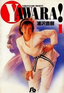 Yawara-bunko-01-shogakukan