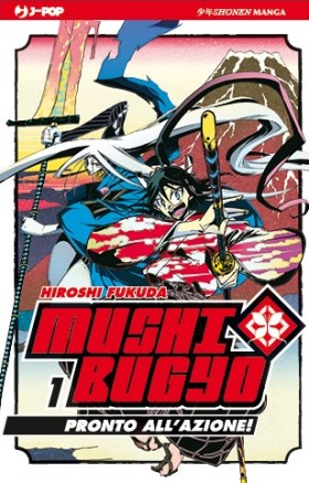 Mushibugyo – Pronto all'azione! #1 (Fukuda)