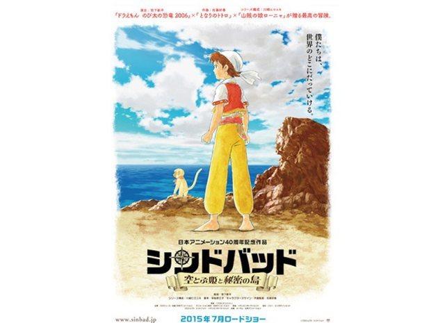 """Nippon Animation annuncia """"Sinbad"""""""