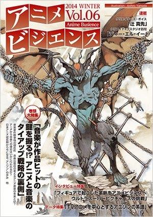 06 Devilman