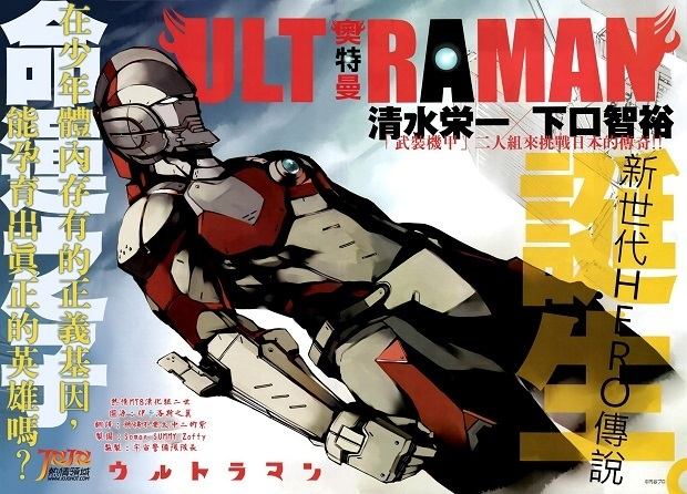 Ultraman #1 (Shimizu, Shimoguchi)