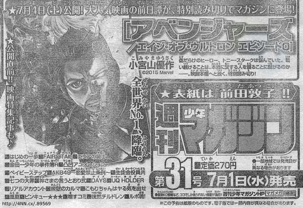 Il prequel di Avengers: Age of Ultron sarà un manga