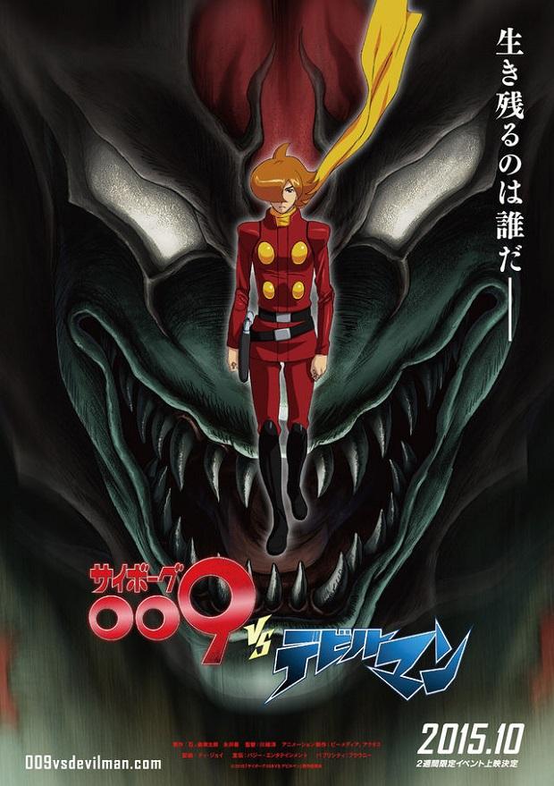 Cyborg 009 Vs. Devilman - Teaser Trailer