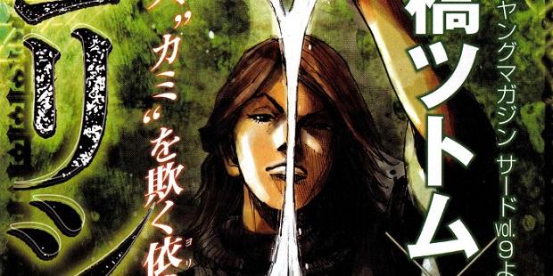 Nuovo manga per Tsutomu Takahashi
