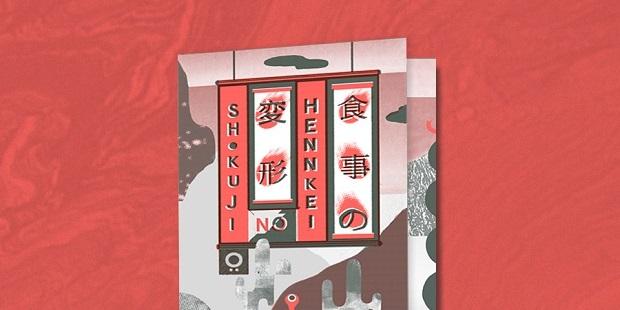 SHOKUJI NO HENNKEI COVER