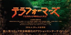 Il poster del film di Terraformars
