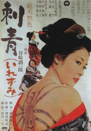 Ayako Wakao in Irezumi di Masumura Yasuzo