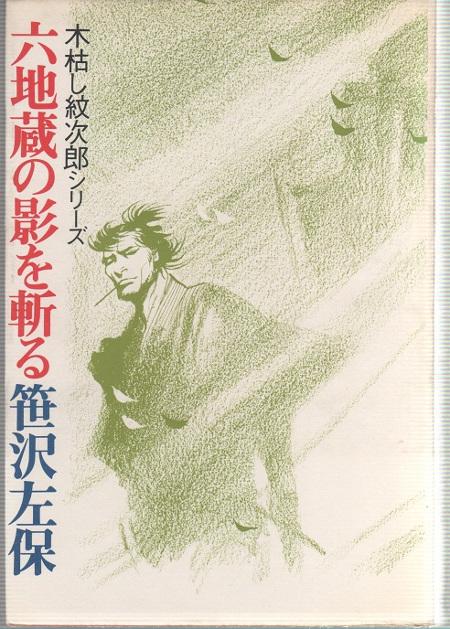 Iwata Sentaro