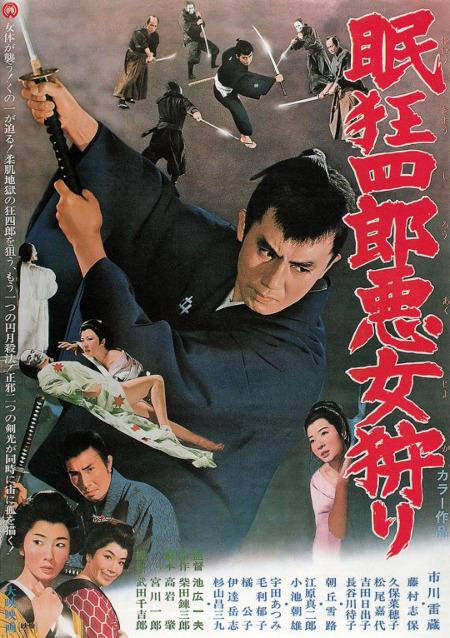 Raizo Ichikawa in Nemuri Kyoshiro