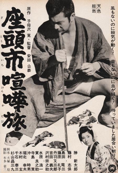 Shintaro Katsu in Zatoichi 2