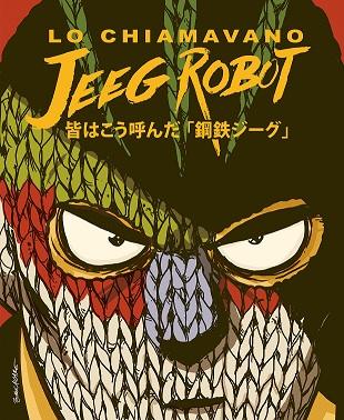 JeegZeroCalcareDEF 310