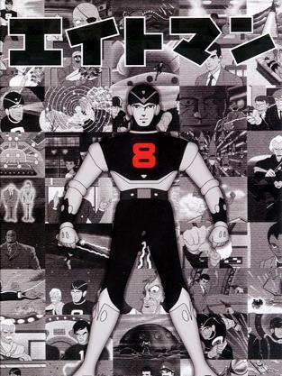 Eight-Man_Essential 11