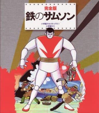 Tetsu-no-Samson-e1484088736336_Essential 11