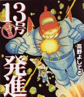 Tetsujin-13_2_Essential 11