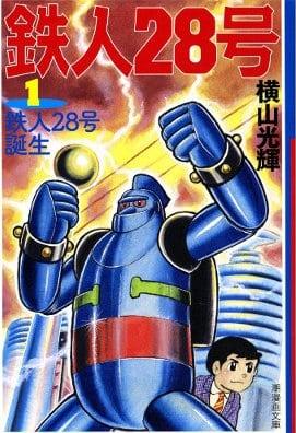 Tetsujin-28_2_Essential 11