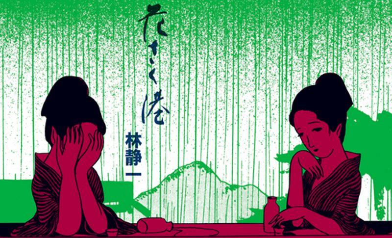 La straziante bufera del Porto Fiorito di Seiichi Hayashi