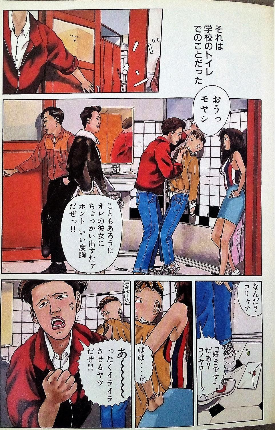 Zutto Saki No Hanashi (Minetaro Mochizuki)_BreVisioni