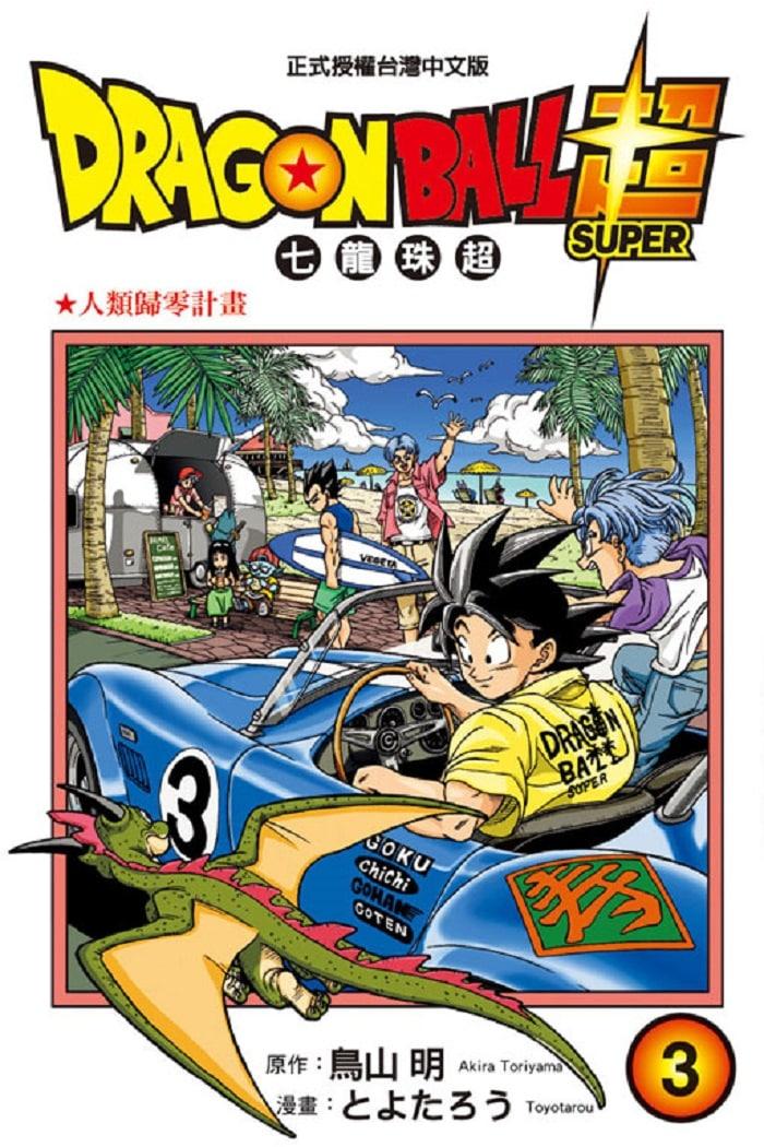 E' disponibile Dragon Ball Super #3: Ritorno al futuro