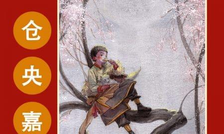 cover sesto-dalai-lama