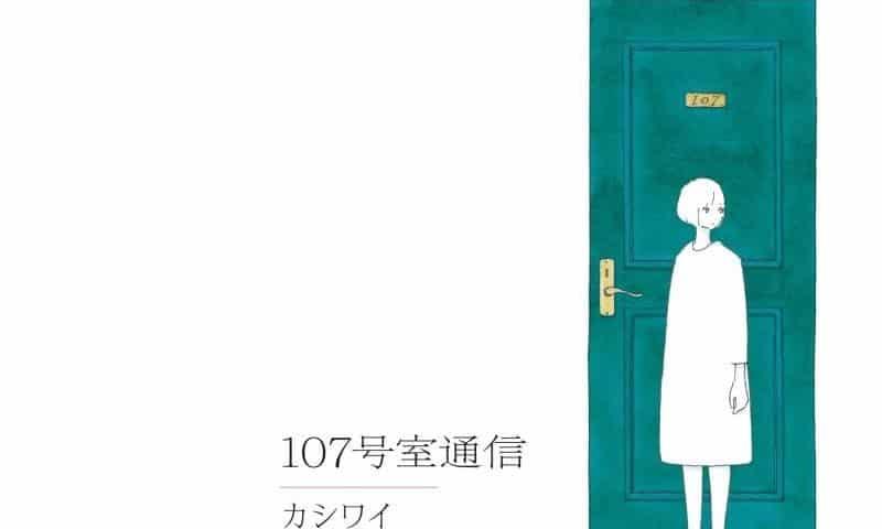 Note dall'appartamento 107: un'antologia manga da Star Comics