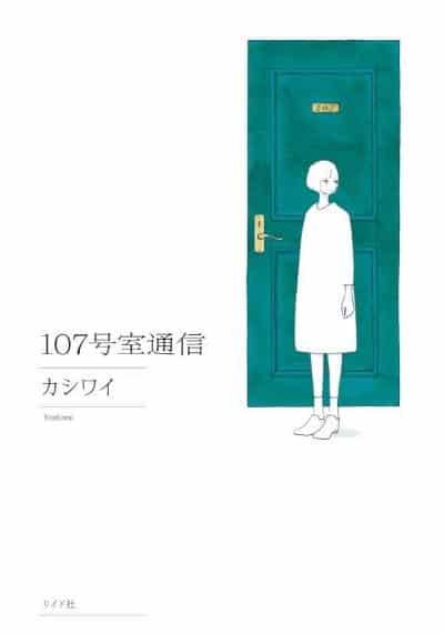 Note dall'appartamento 107: un'antologia manga da Star Comics_Notizie