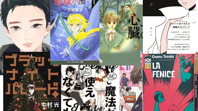 J-Pop annuncia un ricco piano editoriale di nuovi manga in uscita