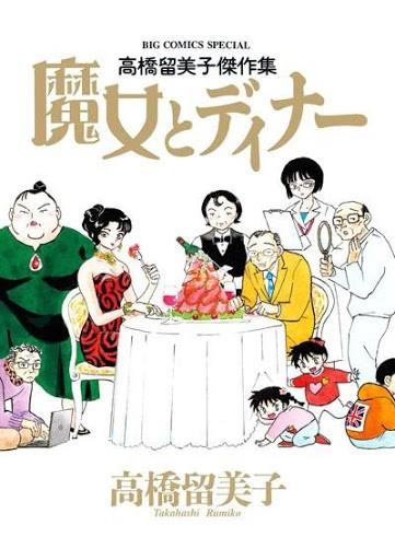 A cena con la strega: un volume unico firmato Rumiko Takahashi