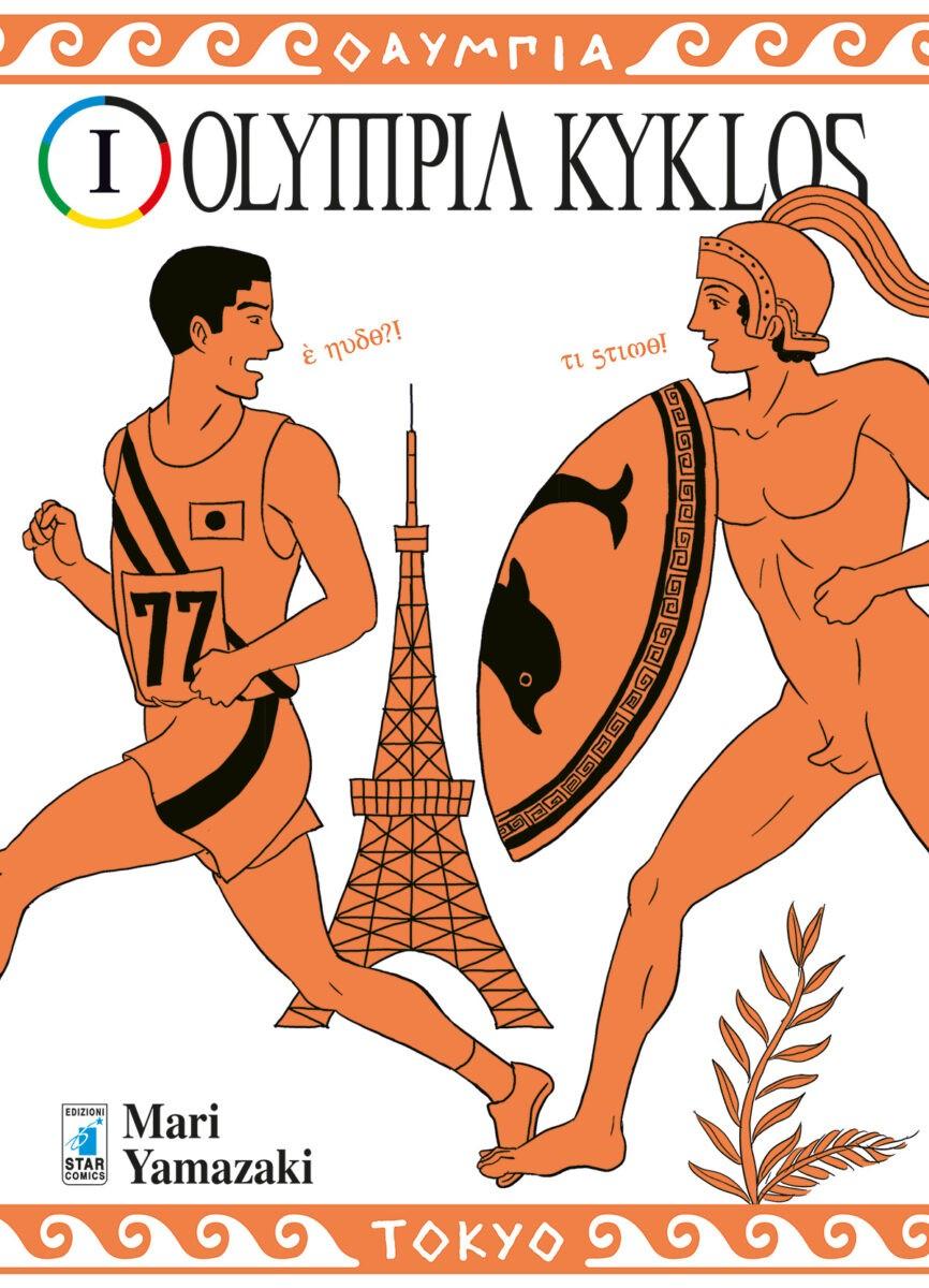Disponibile Olympia Kyklos, il nuovo manga di Mari Yamazaki