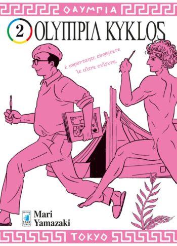 olympiakyklos2-grande cover