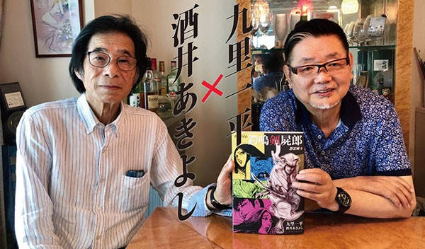 Ippei Kuri e Akiyoshi Sakai