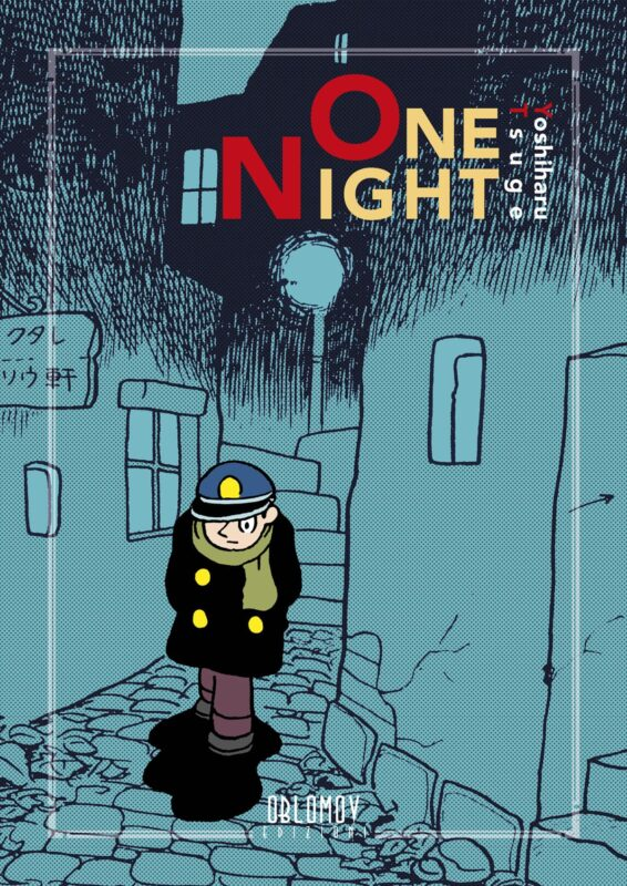 cover-one-night
