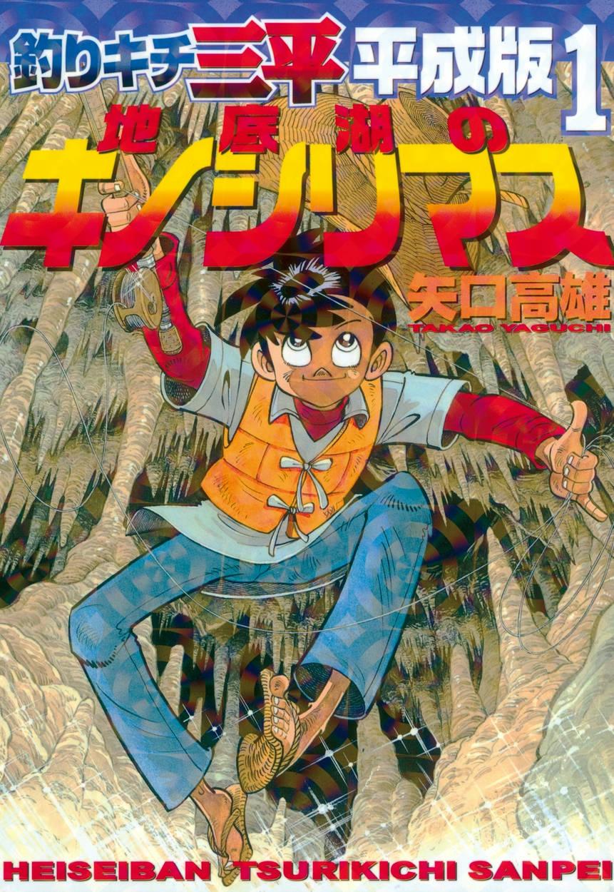 Sanpei tribute edition 1 (Star Comic, nov. 2021)